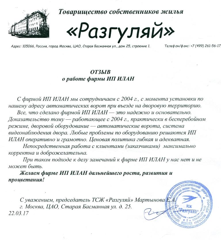 Отзыв постоянных клиентов ул. Басманная, г. Москва