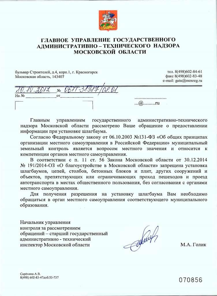 Официальное письмо от Старшего государственного административно-технического инспектора