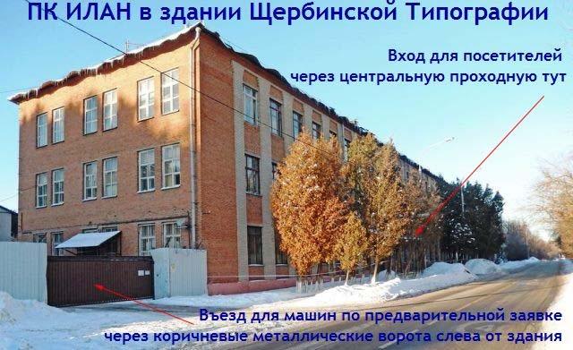ПК ИЛАН в здании Щербинской Типографии