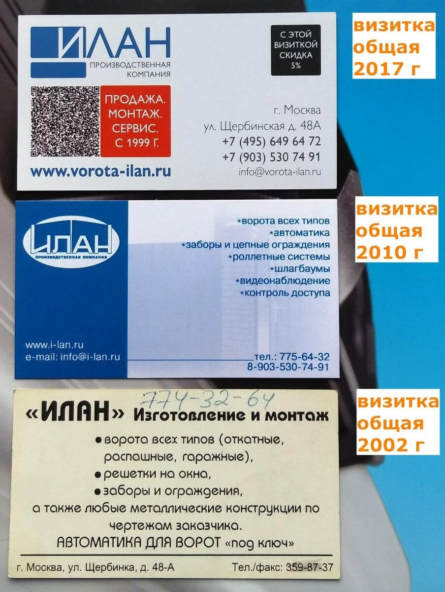 Наши корпоративные визитки разных лет выпуска