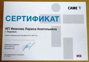 Партнёрский сертификат CAME 2018 год