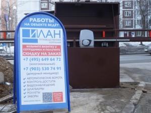 Один из самых свежих шлагбаумов, установленных специалистами ПК ИЛАН в одном из московских дворов в апреле 2018 г