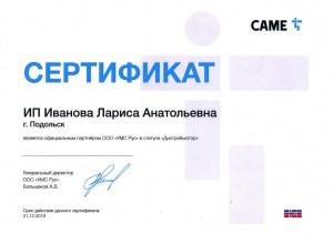 Сертификат о сотрудничестве итальянского производителя CAME и ПК ИЛАН на 2019 год