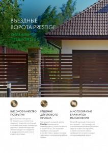 Брошура Prestige - новая серия ворот от производителя ALUTECH. Страница 1