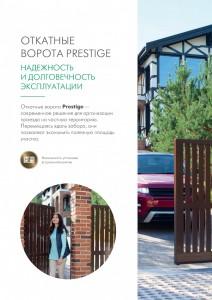 Брошура Prestige - новая серия ворот от производителя ALUTECH. Страница 2