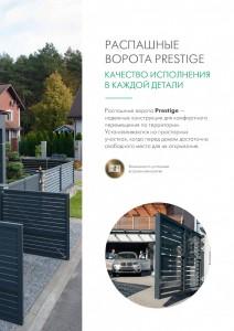 Брошура Prestige - новая серия ворот от производителя ALUTECH. Страница 3