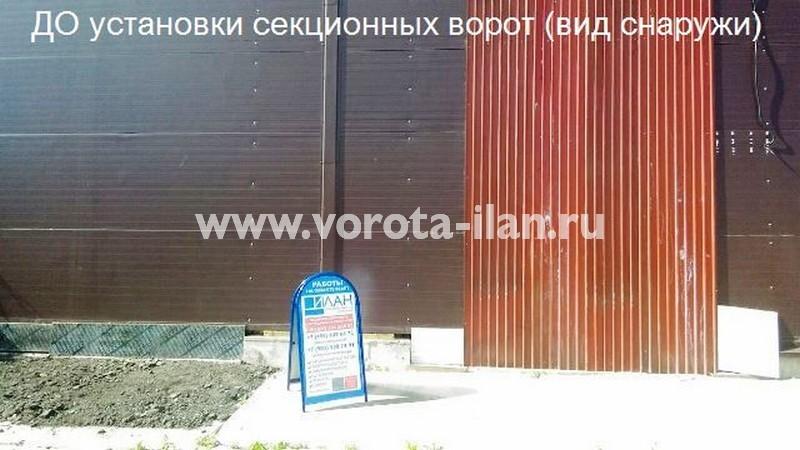Подольский район_деревня Бережки _объект ШСК_ установка секционных ворот_август 2017_фото 3